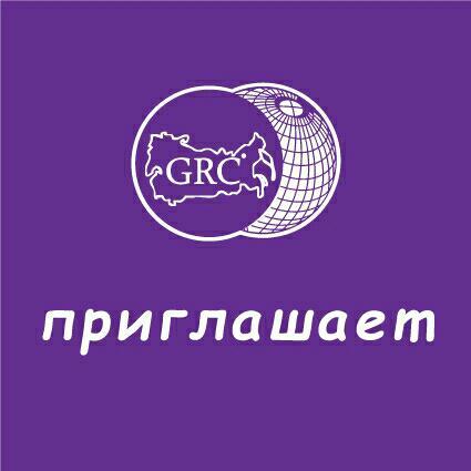 Ставропольский Центр Взаимоотношений GRC приглашает
