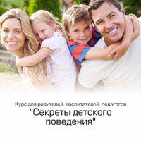 """Курс (тренинг) для родителей, воспитателей, педагогов """"Секреты детского поведения"""""""