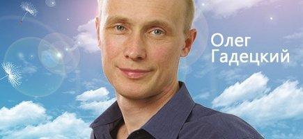 Олег Гадецкий - биография, лекции, видео, тренинги, книги